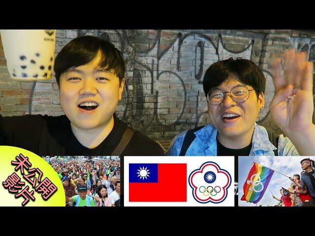 韓國歐巴對於台灣的政治問題關心起來的瞬間.