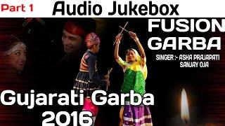 Gujarati Garba 2016 | Fusion Style Garba | Audio Jukebox | Non Stop Garba