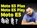 Moto E5, E5 Plus, E5 Play ⚡ कैसे है ⚡ MY HONEST OPINIONS