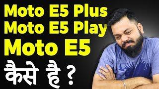 Moto E5, E5 Plus, E5 Play ⚡ कैसे है ⚡ MY HONEST OPINIONS