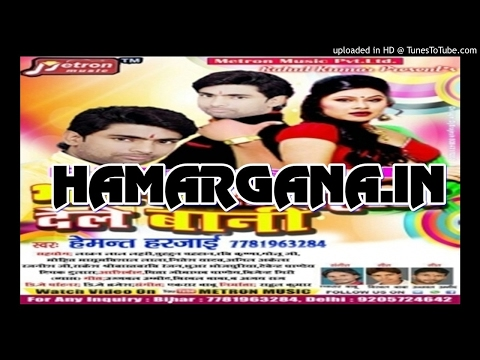 Bhatru Se Pahile Dele Bani - Hemant Harjai - Bhojpuri 2017 Latest Album Song