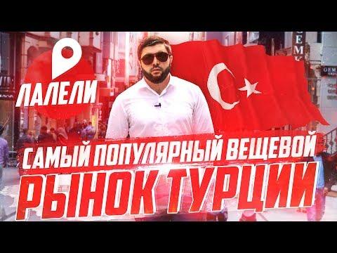 Самый популярный рынок Турции / Лалели - лучший обзор
