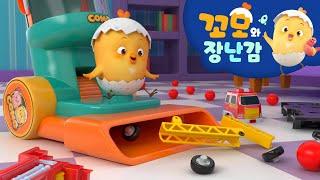 꼬모 | 장난감 청소기 | 누리과정 | 의사소통 | 말…