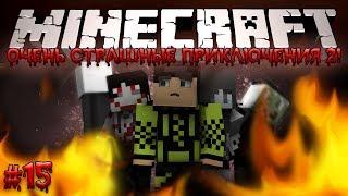 Minecraft: Очень Страшные Приключения 2! #15 - АПОКАЛИПСИС!!!