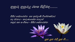Video Nuhuru Nupurudu - නුහුරු නුපුරුදු - Sisira Senarathna and Indrani Senarathna download MP3, 3GP, MP4, WEBM, AVI, FLV November 2017