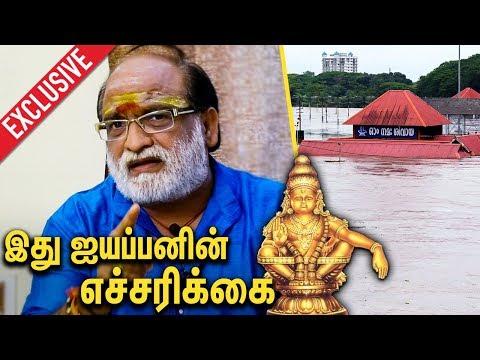 இது ஐயப்பனின் எச்சரிக்கை : Devotional Singer Veeramani Raju about Kerala Sabarimala Flood