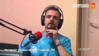 """Фонтанка FM """"Утренний гость"""" (Эфир 14.05.2014)"""