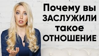 КАКОГО отношения вы заслуживаете? | Мила Левчук