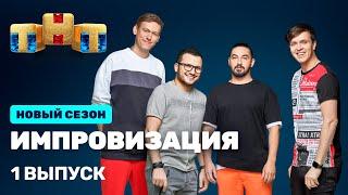 Импровизация премьерный выпуск 7 сезона. Гость Денис Дорохов