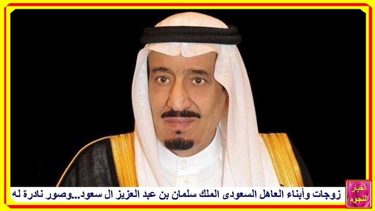 زوجات وأبناء العاهل السعودى الملك سلمان بن عبد العزيز ال سعود