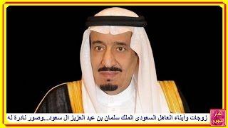 زوجات وأبناء العاهل السعودى الملك سلمان بن عبد العزيز ال سعود...وصور نادرة له