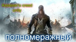 Полнометражный Assassin's Creed Unity HD игрофильм/full assassin's creed unity