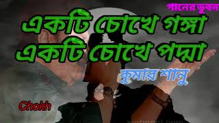 Ekti Chokhe Ganga Ekti Chokhe Padma ~ Album Songs By Kumar Sanu ~ All Bengali Romantic  Mp3