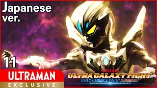 "[ULTRAMAN] Episode11 ""ULTRA GALAXY FIGHT:NEW GENERATION HEROES"" Japanese ver. -Official-"