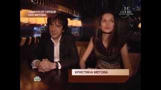 Кай Метов - И снова здравствуйте (2012 НТВ)