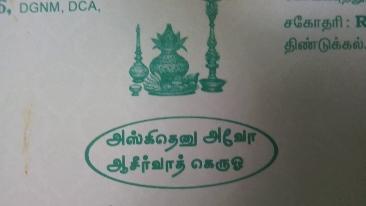 Ear Piercing Ceremony Invitation க தண வ ழ