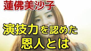 """薄顔の美人""""と評判になっている 蓮佛美沙子さん の性格と演技力を認めた..."""