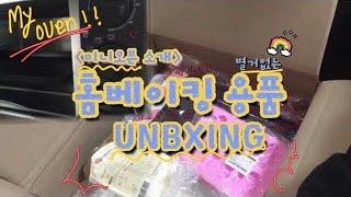 별거없는 홈베이킹 용품 언박싱 / 미니오븐 소개 / 베…
