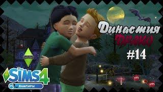 ★ The Sims 4: Вампиры - ДИНАСТИЯ ДРАКО #14 ❦ ТОДЛЕРЫ - ТРОЙНЯШКИ! ★