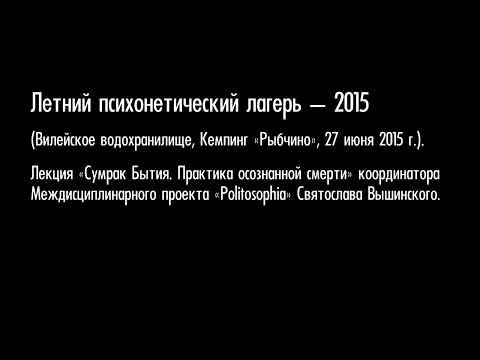 Politosophia: Святослав Вышинский — Сумрак Бытия. Практика осознанной смерти (27.06.2015)