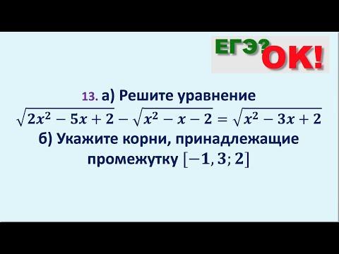 Иррациональное уравнение. Задание 13 ЕГЭ по математике (50)