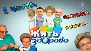 """Шоу """"Жить здорово"""" с Еленой Малышевой Шарарам 1ч"""