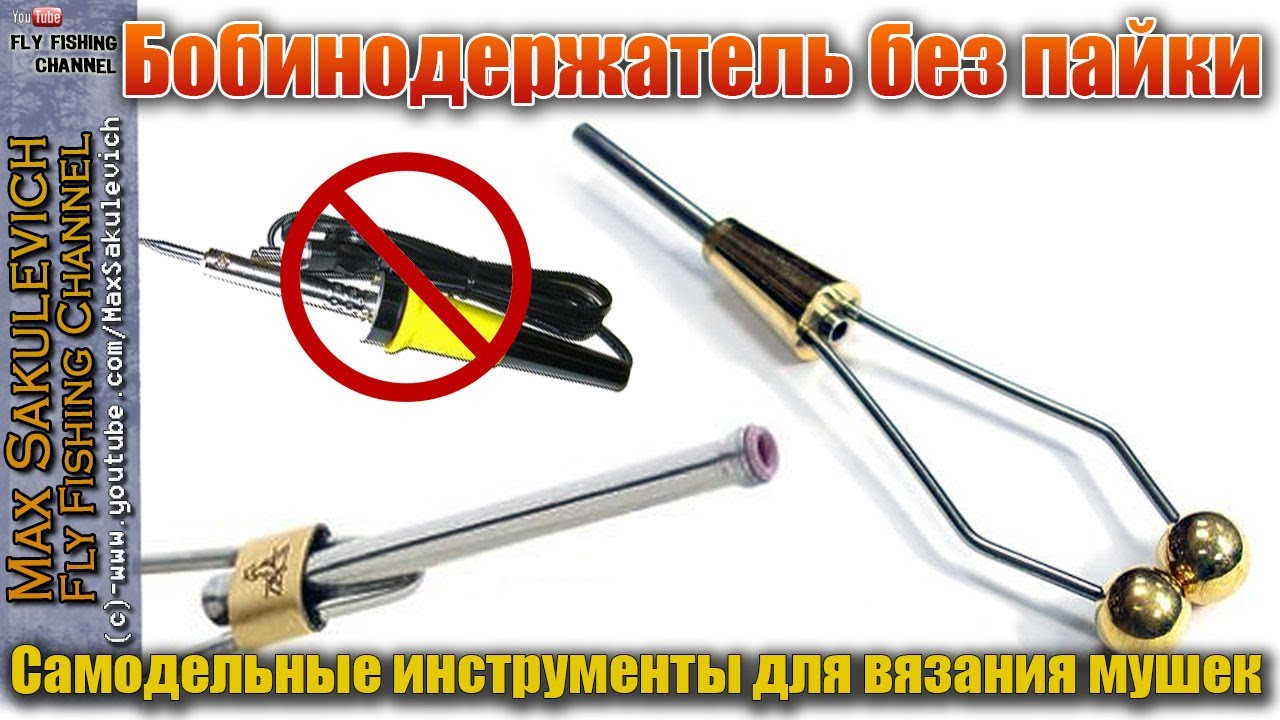 Инструменты вязания мушек своими руками