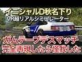 【イニシャルD】超リアルシムでガムテープデスマッチ完全再現【picar3】