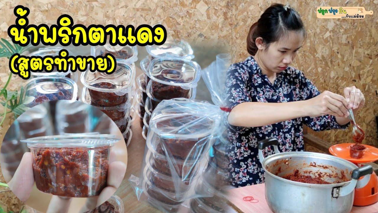 แจกสูตรน้ำพริกตาแดง สำหรับทำขายส่ง กำไรรอบละ 700 บาท | ปลูกปรุงกินกับแม่ต้อม
