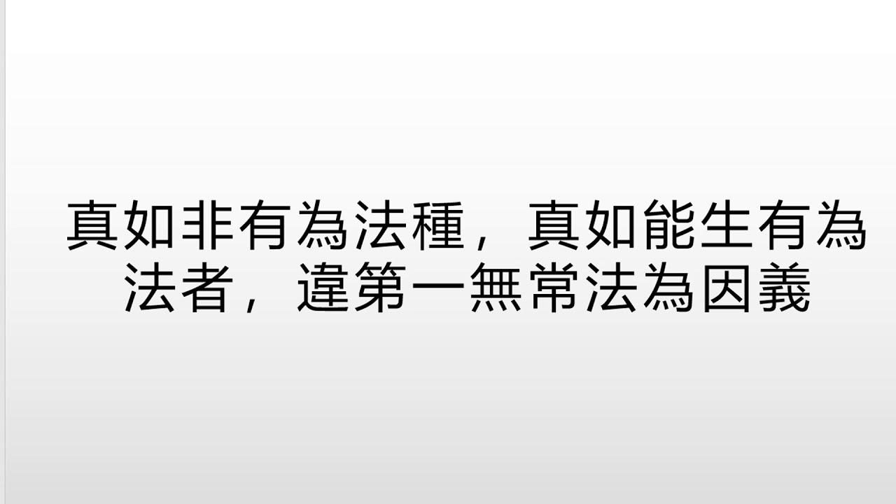 佛教成佛的正因:真如非有為法種,真如能生有為法者,違第一無常法為因義