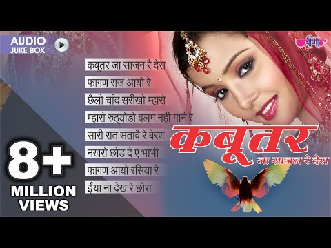 Non Stop Rajasthani Fagan Songs 2017 | Kabutar Ja Sajan Re Desh Jukebox | Ali-Gani, Deepali, Kalpana