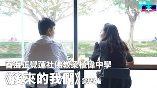 Publication Date: 2020-02-13 | Video Title: 後來的我們 The Movie About Us | 第5集