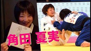 【柔道】2度と離せない・・角田 夏実の寝技地獄!かわいくも強い! 【妙技】Natsumi Tsunoda newaza