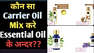 How To Mix Carrier Oil in Essential Oil | Essential Oil & Carrier Oil | What is carrier oil