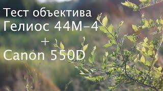 Видеотест объектива Гелиос 44М-4 2/58 + Canon EOS 550D(Тестируем еще один легендарный советский объектив Helios (Гелиос 44М-4), который поставлялся вместе с фоттоаппа..., 2016-06-05T10:50:33.000Z)