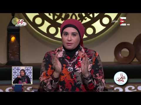 قلوب عامرة - الأسرة بين الشريعة والواقع .. الإثنين 16 أكتوبر 2017  - 20:20-2017 / 10 / 16