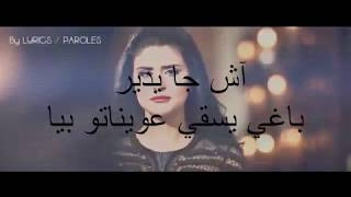 Salma Rachid - ACH JA YDIR (lyrics 2018 Music Video) lyrics سلمى رشيد - اش جا يدير