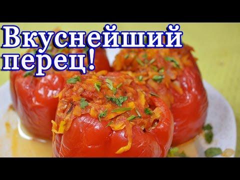 Вкуснейший фаршированный перец