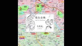 "Li Daiguo ""The Stolen / Secondhand Bicycle Market At Nine Eye Bridge"""
