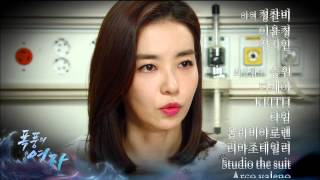 [Preview 따끈 예고] 20150417 lady of storm 폭풍의 여자 - EP.121
