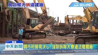 20190624中天新聞 韓市府展現決心! 強制拆除大寮違法廢鐵廠