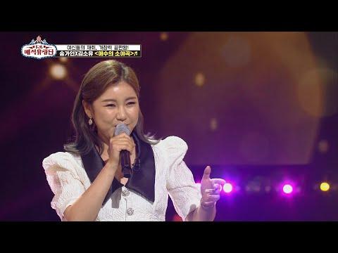 [선공개] 여신들의 재회♥ 송가인X김소유 애수의 소야곡♬ [트롯매직유랑단] | KBS 방송