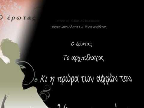 Ο έρωτας - Αλκηστις Πρωτοψάλτη - Οδυσσέας Ελύτης