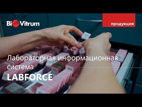 Лабораторная информационная система LabForce для гистологической лаборатории