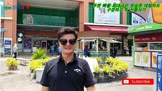 [태국여행] 푸켓 빠통 정실론, 푸켓에서 가장 큰 대형…