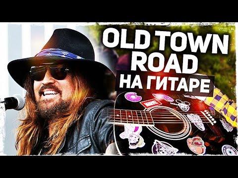 Как играть Old Town Road на гитаре БЕЗ БАРРЭ (Lil Nas X, Billy Ray Cyrus)(Разбор, аккорды) Видеоурок