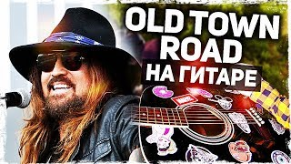 Как играть Old Town Road на гитаре БЕЗ БАРРЭ Lil Nas X Billy Ray Cyrus Разбор аккорды Видеоурок