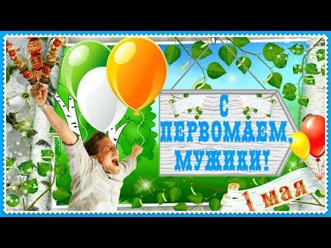 🎁С днем рождения, зятек! Шуточное с юмором прикольное поздравление с Днем рождения зятю от тещи.из youtube.com · Длительность: 2 мин55 с