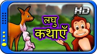 Hindi story for children with moral |  Dadi Maa ki Kahaniyan | Panchatantra Short Stories for Kids