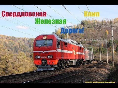 """""""Свердловская Железная Дорога"""" Клип!!!"""
